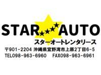 沖縄の中古車販売店ならスターオート