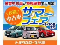 沖縄県の中古車ならトヨタカローラ沖縄(株)浦添店のキャンペーン