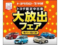 トヨタ認定中古車大放出フェア開催中!!