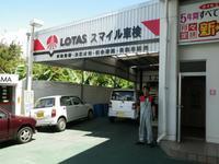整備、車検等、大事なお車を私共、国家資格整備士が整備いたします。安心してご利用ください。