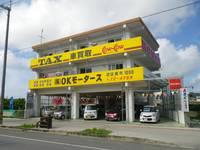 沖縄の中古車販売店ならOKモータース