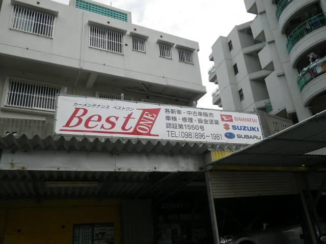 カーメンテナンス Best ONE(2枚目)