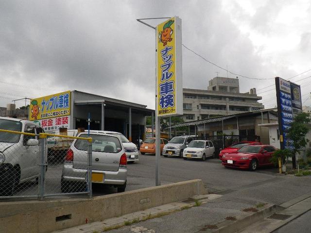 写真:沖縄 中頭郡西原町有限会社海邦整備センター 店舗詳細