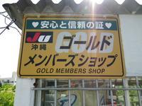 信頼のJU加盟店です!