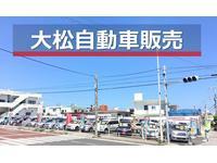 沖縄の中古車販売店 大松自動車販売