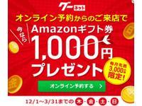 Amazonギフト1,000円プレゼント