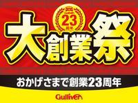 23周年 大創業祭!!!