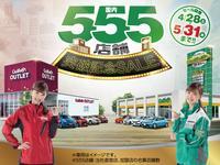 ★国内店舗数555店舗突破記念セール★