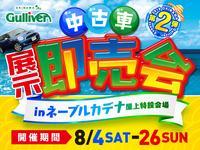 沖縄県の中古車ならガリバー 58号宜野湾店のキャンペーン