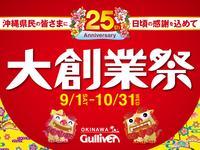 ガリバー 58号宜野湾店のキャンペーン