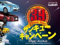 ★☆ガリバー 39CP 3/1〜4/24まで開催中
