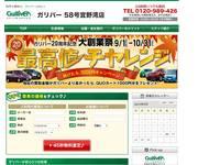 沖縄の中古車販売店 ガリバー 58号宜野湾店