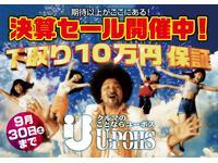 ユーポス決算セール!!6店舗同時開催!!