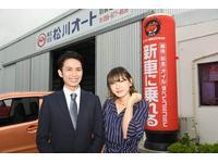沖縄の中古車販売店なら松川オート