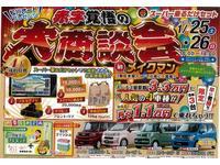 メイクマン浦添 駐車場にてイベント開催!!