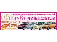 「スーパー乗るだけセット」、頭金¥0円! 5年間定額料金で、お好きな新車に乗れる!!