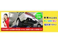 スーパー立会い車検は、立ち会い点検システムを導入し、車検を短時間で完了させられるお客様に好評な車検!