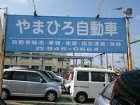 沖縄の中古車販売店 やまひろ自動車