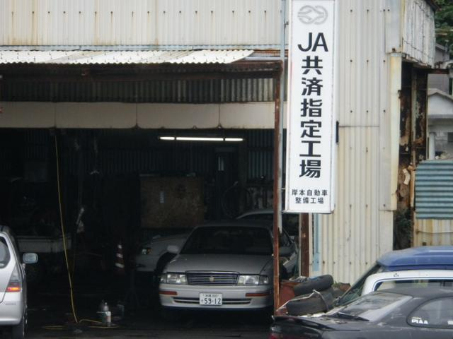 岸本自動車整備工場(5枚目)