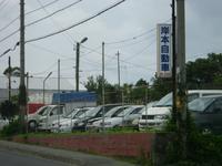 通り沿いに、商用車〜軽自動車・ファミリーカーまでズラリと在庫を並べでおります!