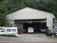 当店から1kmほど今帰仁方面に進むと、自社工場があります。