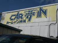 沖縄の中古車販売店 カームイン