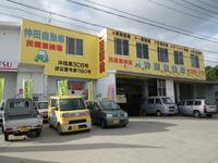 沖縄の中古車販売店 合同会社 仲田自動車