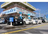 沖縄の中古車販売店 ユーポス知花店