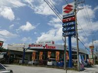 沖縄の中古車販売店 (株)スズキ自販沖縄 北谷中古車センター