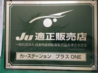 当店は安心のJU(日本中古自動車販売協会連合会)適正販売店の認定を受けております。