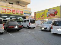沖縄の中古車販売店ならコスモ電装