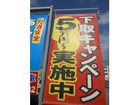 下取りキャンペーン!5万円〜実施中!!