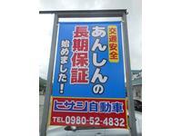 沖縄県の中古車ならヒサシ自動車のキャンペーン