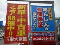 コロナウイルス感染拡大防止対策実施中!!