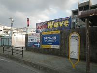 沖縄の中古車販売店 オートウェーブ