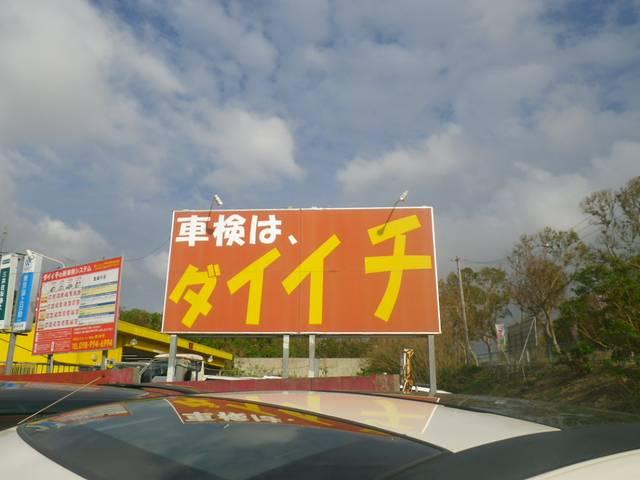 写真:沖縄 糸満市有限会社 第一自動車 店舗詳細
