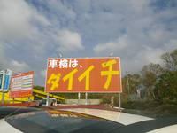 赤い看板に黄色の文字が目印!!車検なら ダイイチ できまり!