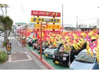 沖縄県の中古車なら有限会社 カープラザヤマトのキャンペーン