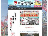 沖縄の中古車販売店 有限会社 カープラザヤマト