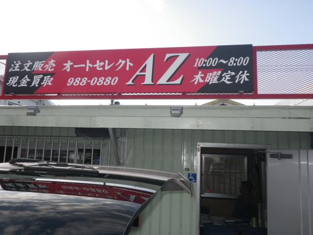 オートセレクトAZ(4枚目)