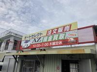 沖縄の中古車販売店ならオートセレクトAZ