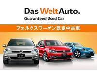 フォルクスワーゲン認定中古車ならではの、きめ細かな保証サービス。
