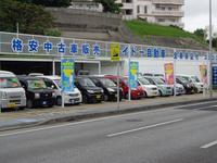沖縄の中古車販売店 ダイドー自動車