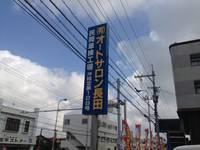 民間車検工場完備沖指定128号