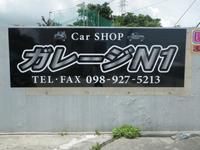 沖縄の中古車販売店ならガレージN1