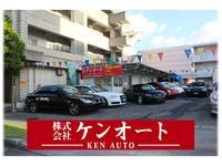 沖縄の中古車販売店 株式会社 ケンオート
