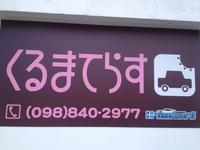 沖縄の中古車販売店 くるまてらす