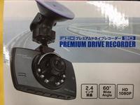 事故やトラブルの際に必須になってきたドライブレコーダーも取扱いしております!