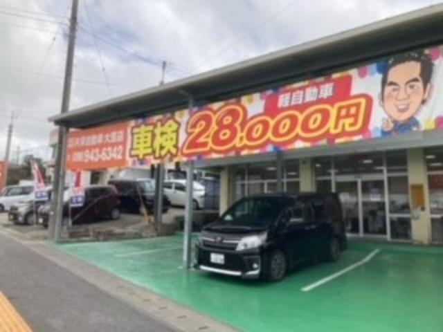 写真:沖縄 南城市(株)共栄自動車 大里店 店舗詳細