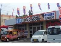沖縄の中古車販売店 (株)共栄自動車 大里店